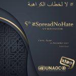 مؤتمر دولي بالقاهرة لمكافحة خطاب الكراهية في الإعلام