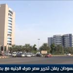 فيديو| السودان يعلن تحرير سعر صرف الجنيه