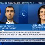 روسيان يوقعان المندوبة الأمريكية بالأمم المتحدة في «فضيحة سياسية»