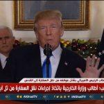 ترامب: حان الوقت للاعتراف بالقدس عاصمة لإٍسرائيل