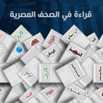 صحف القاهرة:الشعب الفلسطيني لن يستسلم..وحرب الـ «30 مليار جنيه» في مصر