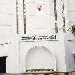 الخارجية البحرينية تدين بشدة احتجاز إيران لناقلة بريطانية