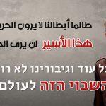 هل الجندي الإسرائيلي شاؤول أرون على قيد الحياة؟