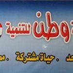 مؤسسة «وطن» تدشن مبادرة جديدة لمواجهة التطرف والإرهاب في مصر