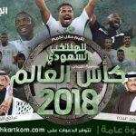 نجوم الطرب السعودي يحتفلون بتأهل المنتخب الوطني إلى المونديال