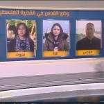 فيديو   مراسلو الغد عن مراقبين: نقل السفارة الأمريكية إلى القدس سيقود إلى انتفاضة
