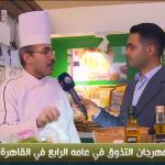 فيديو| 15 دولة تشارك في مهرجان التذوق الدولي بمصر