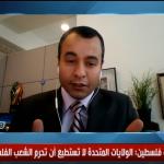 فيديو  مراسل الغد: أمريكا مارست ضغوطا على مجلس الأمن لعدم اتخاذ أي خطوة بشأن القدس