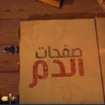 فيديو| صفحات الدم.. الإسلام والغرب في فكر جماعة الإخوان
