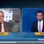 فيديو  أكاديمي: دول حليفة لأمريكا رفضت قرار ترامب داخل مجلس الأمن
