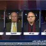 فيديو  محلل: تحركات القيادة الفلسطينية قبل قرار ترامب ليست حكيمة