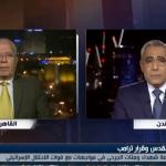 فيديو| محلل: وزراء الخارجية العرب يجب أن يضعوا 3 اعتبارات في التعامل مع قرار ترامب