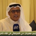 فيديو  رئيس مهرجان دبي السينمائي لـ«الغد»: نسعى أن نكون بيت الفيلم العربي