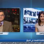 فيديو| محلل سياسي: هناك جهات سياسية فاسدة بالعراق