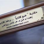 فيديو| خذ كتابا وضع كتابا.. أول مكتبة مجانية في مصر