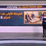 فيديو| القصة الكاملة حول استئناف الطيران بين مصر وروسيا