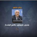 فيديو  مجلس الأمن يصوت غدا على مشروع قرار مصري بشأن القدس