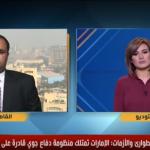 فيديو| وكيل وزارة الإعلام اليمنية: انتفاضة صنعاء تطوي صفحة ميليشيا الحوثي