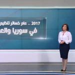 فيديو| 2017.. عام خسائر داعش في سوريا والعراق