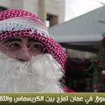 فيديو| ظهور بابا نويل في عمان قبل الكريسماس