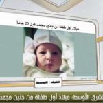 فيديو| ميلاد أول طفلة من جنين مجمد قبل 25 عاما