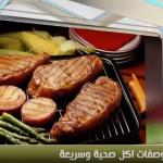 فيديو| خطوات للحفاظ على أكل صحي وسريع