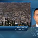 فيديو  مراسل الغد: المواطنون يرفضون وجود ميليشيا الحوثي في اليمن