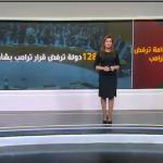 فيديو| 128 دولة ترفض قرار ترامب بشأن القدس
