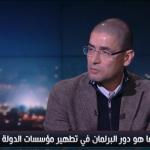 فيديو| برلماني مصري يكشف مشروع قانون لتطهير مؤسسات الدولة من الإخوان والفساد