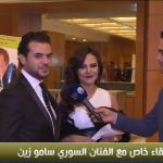 فيديو سامو زين وزوجته في لقاء خاص مع قناة «الغد»