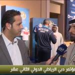 فيديو| انطلاق فعاليات مؤتمر «دبي الرياضي» في دورته الـ12