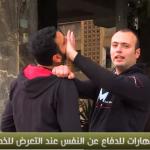 فيديو| «مدرب» يستعرض طرق مبتكرة للدفاع عن النفس