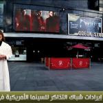 فيديو| إقبال كبير على شباك تذاكر السينما الأمريكية