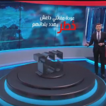 فيديو  عودة مقاتلي داعش خطر يهدد بلدانهم