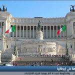 فيديو| الحكومة الإيطالية تحدد 4 مارس موعدا لإجراء الانتخابات العامة