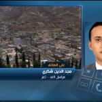فيديو| مراسل «الغد»: الجيش اليمني سيطر على مواقع إستراتيجية فى محافظة البيضاء
