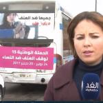 فيديو| مجلس جماعة الرباط يسعى لتخصيص حافلات خاصة بالنساء في أوقات الذروة