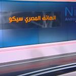فيديو |من الألف إلى الياء.. تعرف على مواصفات وأسعار الهاتف المصري «سيكو»