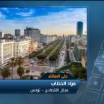 فيديو| اقتصادي: الحكومة التونسية رفعت أسعار المحروقات لتعثرها ماليا