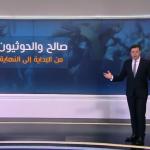 فيديو  صالح والحوثيون.. محطات التحالف والصراع تنتهي بالاغتيال
