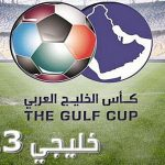 الكويت تختار «حمامة سلام» شعارا لبطولة «خليجي 23»
