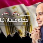 12 مليون مصري وقعوا استمارات «علشان تبنيها» لترشيح السيسي لفترة ثانية