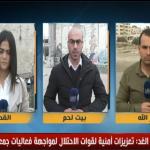 فيديو| مراسلو الغد: تعزيزات أمنية لقوات الاحتلال في مواجهة جمعة الغضب