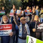 تظاهرت في سخنين والناصرة رفضا لإعلان ترامب