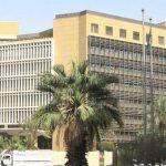 السعودية تعلن غدا ميزانية 2018 وتوقعاتها لأداء الاقتصاد خلال خمس سنوات