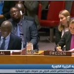 فيديو  مجلس الأمن يوافق بالإجماع على فرض عقوبات جديدة على كوريا الشمالية
