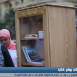 فيديو| «خذ كتابا وضع كتابا».. مبادرة مصرية جديدة للحث على القراءة