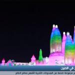 فيديو| افتتاح مهرجان الثلج بمدينة هربين الصينية