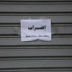 صور| إضراب يعم المراكز التجارية والصناعية في قطاع غزة