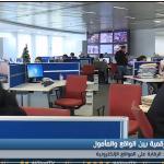 فيديو| الصحافة الرقمية تحدث ثورة في المشهد الإعلامي العربي